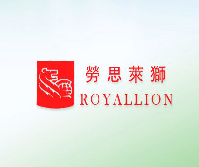 劳思莱狮-ROYALLION
