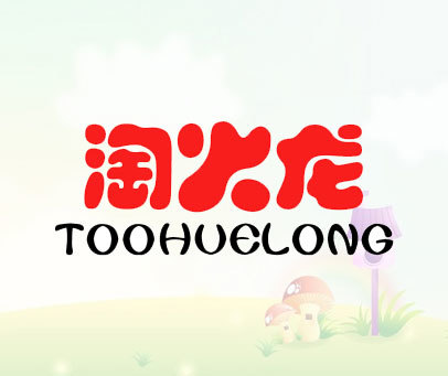 淘火龍-TOOHUELONG