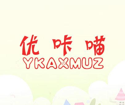 優咔喵-YKAXMUZ