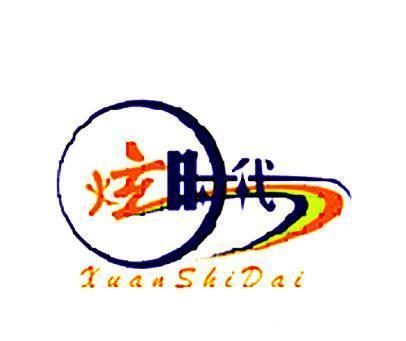 炫时代-XUANSHIDAI