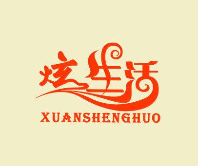 炫生活-XUANSHENGHUO