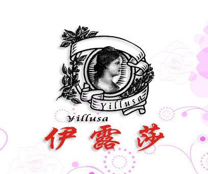 伊露莎-YILLUSA