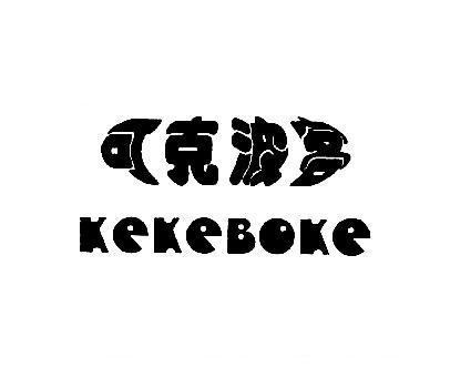 可克波客-KEKEBOKE