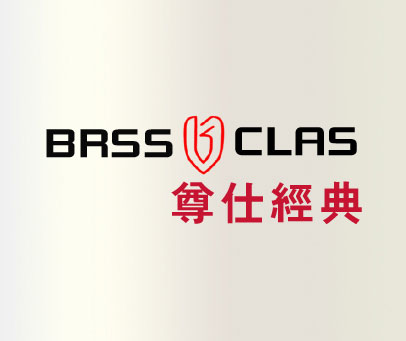 尊仕經典-BRSS-CLAS