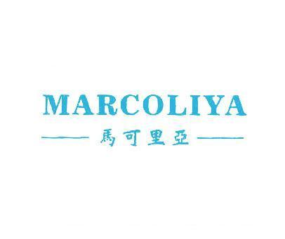 马可里亚-MARCOLIYA