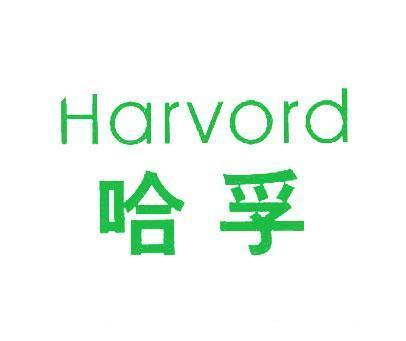 哈孚-HARVORD