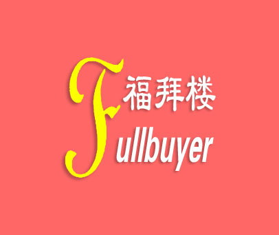 福拜楼-FULLBUYER