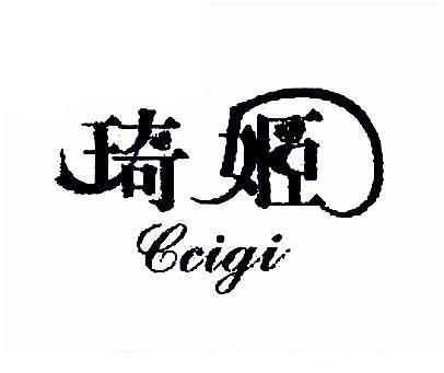 琦姬-CCIGI