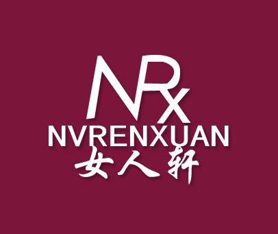 女人轩-NPX-NRX