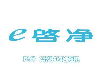 启净启净现代高科技吸油烟机-E