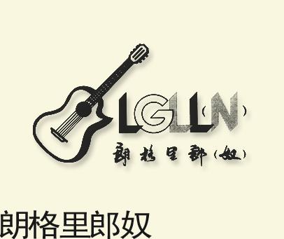 朗格里郎奴-LGLLN