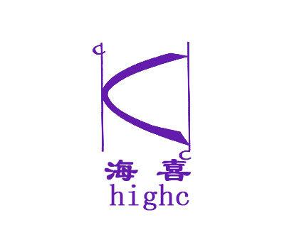 海喜-HIGHC