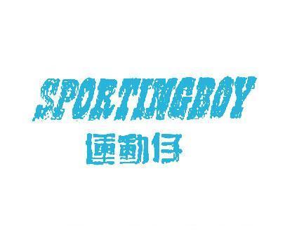 运动仔-SPORTINGBOY