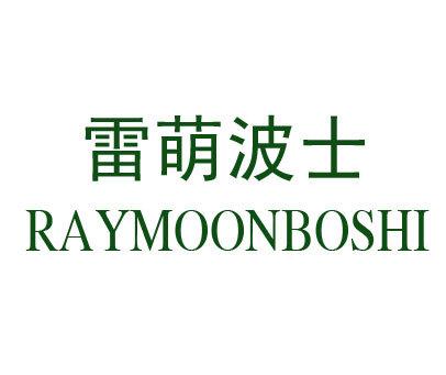 雷萌波士-RAYMOONBOSHI