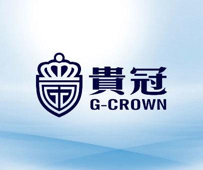 貴冠 G-CROWN