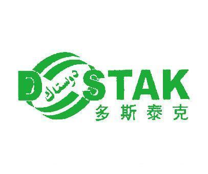 多斯泰克-DSTAK