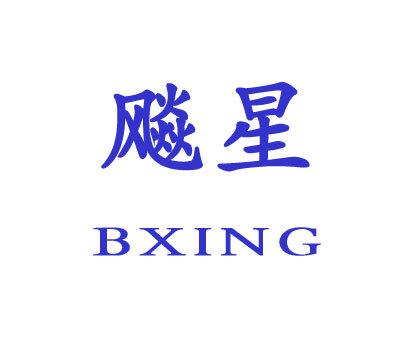 飚星-BXING