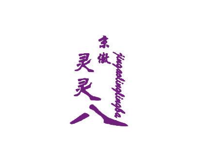 京傲灵灵八-JINGAOLINGLINGBA