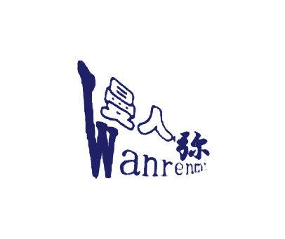 曼人弥-WANRENMI