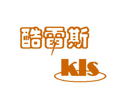 酷雷斯-KLS
