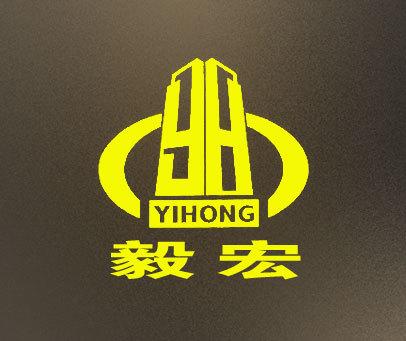 毅宏-YH