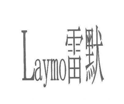 雷默-LAYMO