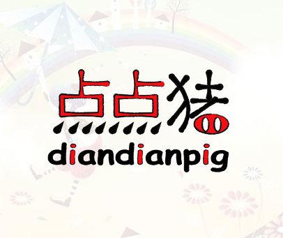 点点猪-DIANDIAN-PIG