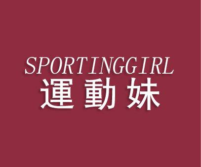 运动妹-SPORTINGGIRL