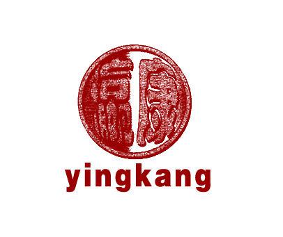 瀛康-YINGKANG