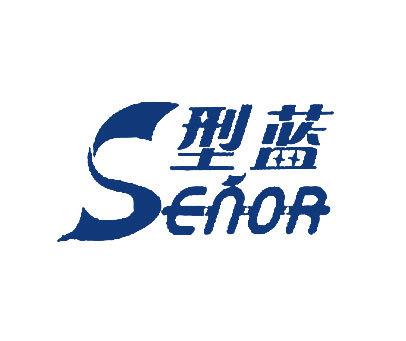 型蓝-S-SENOR
