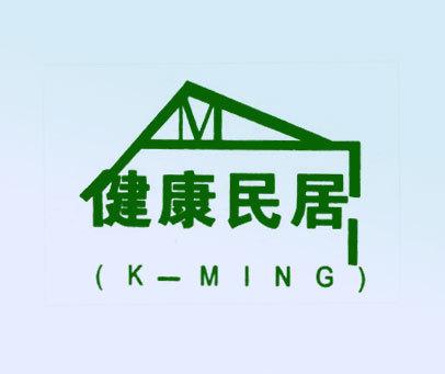 健康民居-K-MING