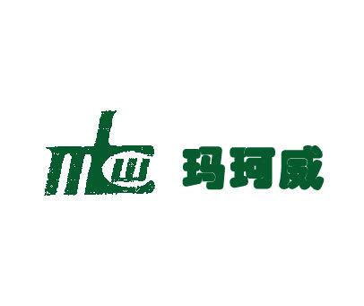 玛珂威-MTW