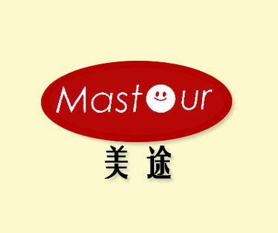 美途-MASTOUR