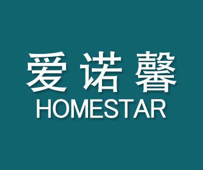 爱诺馨-HOMESTAR