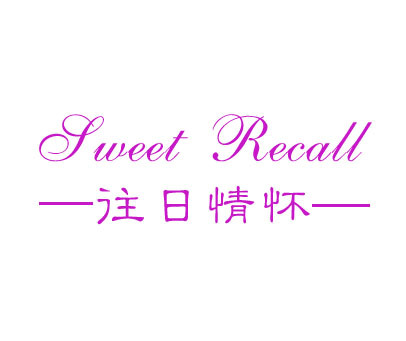 往日情怀-SWEETRECALL