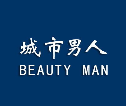 城市男人-BEAUTYMAN