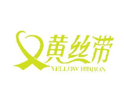 黄丝带-YELLOWRIBBON