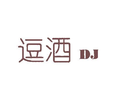 逗酒-DJ