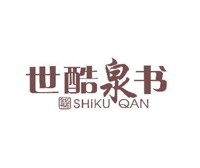 世酷泉书四库全书-SHIKUQAN