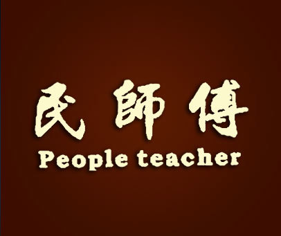 民师傅-PEOPLETEACHER