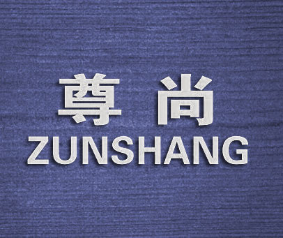 尊尚-ZUNSHANG
