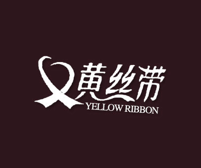 黄丝带-YELLOWRIBBON