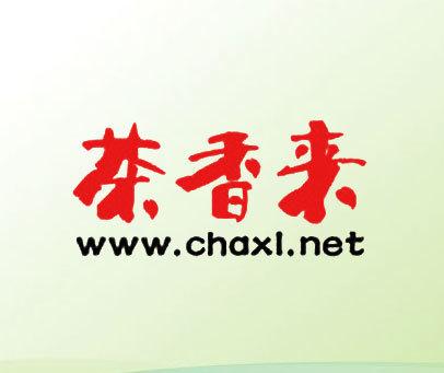 茶香來-WWW-CHAXI-NET