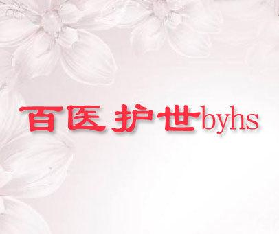 百医护世-BYHS