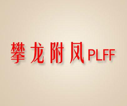 攀龙附凤-PLFF