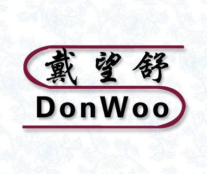 戴望舒-DONWOO