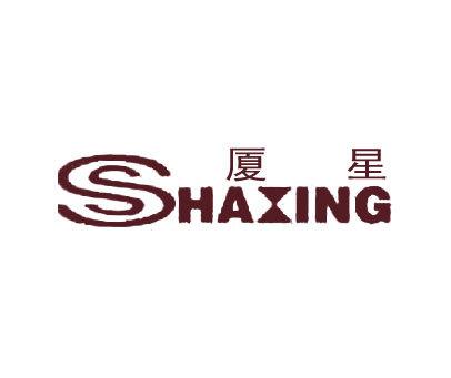 厦星-SHAXING