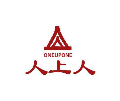人上人-ONEUPONE