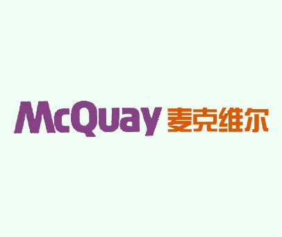麦克维尔-MCQUAY