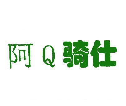 阿骑仕-Q